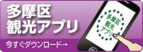 観光アプリ