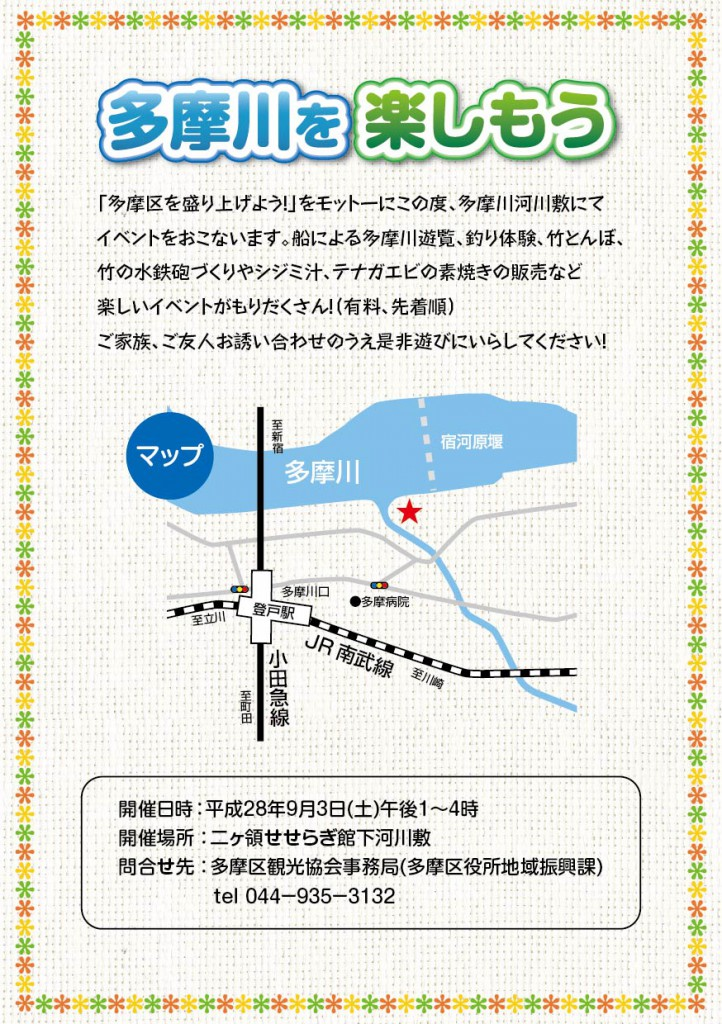 8..多摩川うらjpg