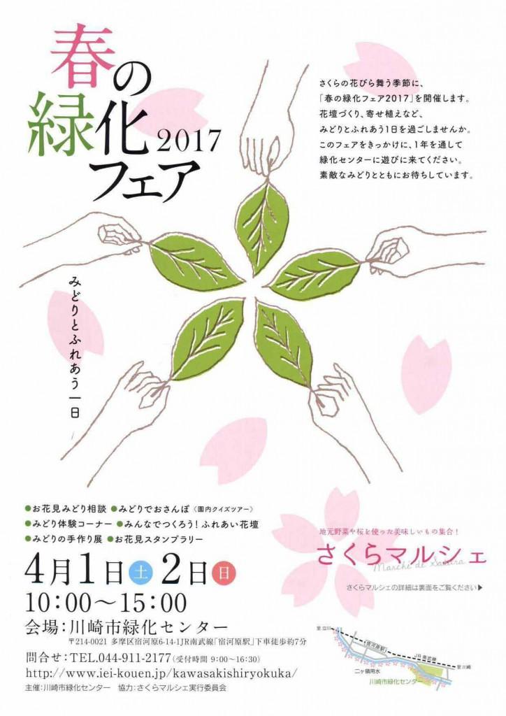 21.春の緑化フェア_ページ_1