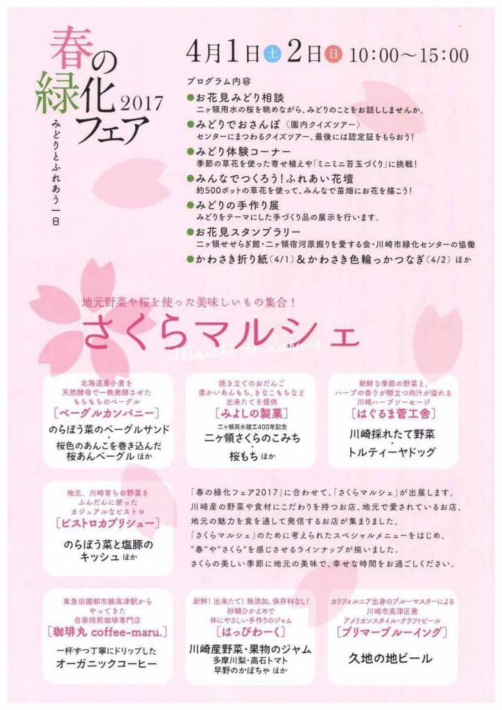 21.春の緑化フェア_ページ_2