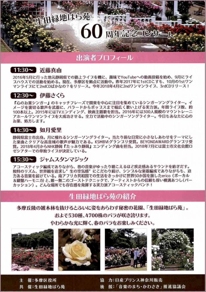 2ばら苑コンサートポスター_ページ_2